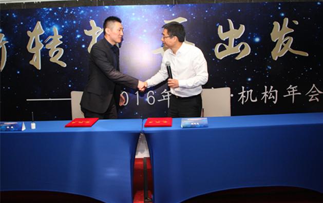 5、黄金公司与华策数据签约仪式.jpg
