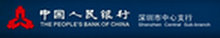 中國人民銀行深圳支行
